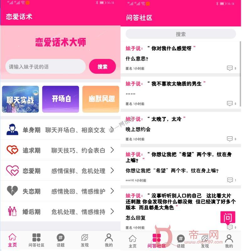 最新恋爱话术大师APP永久VIP破解版v1.26