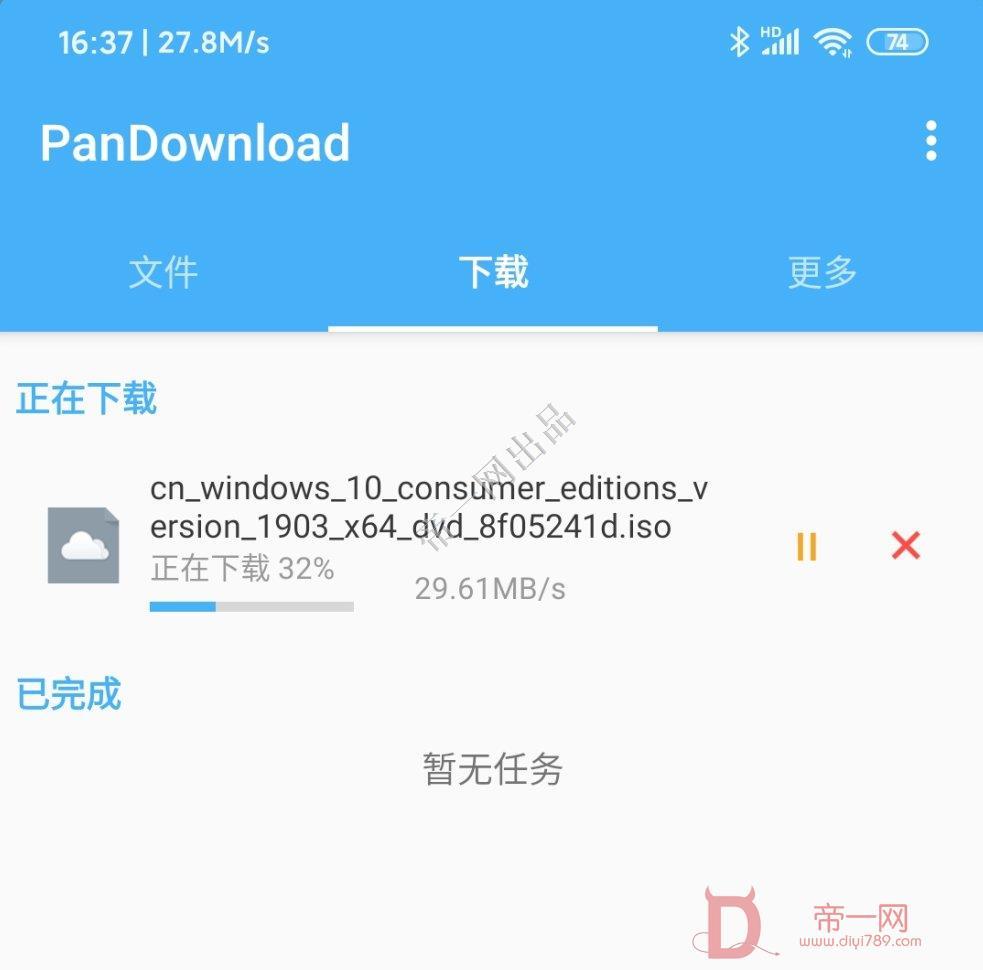 PD_V1.2.9高速下载百度文件