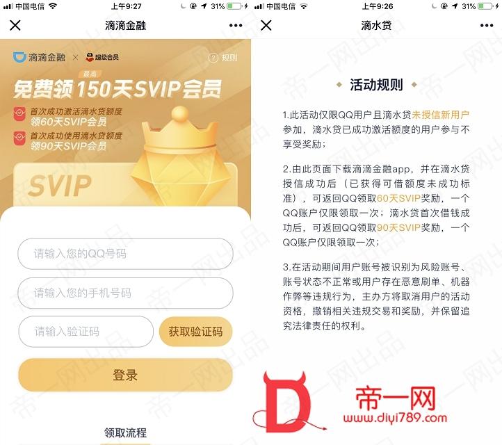 腾讯QQ领取150天SIVP超级会员活动 需开通滴滴金融并成功激活额度