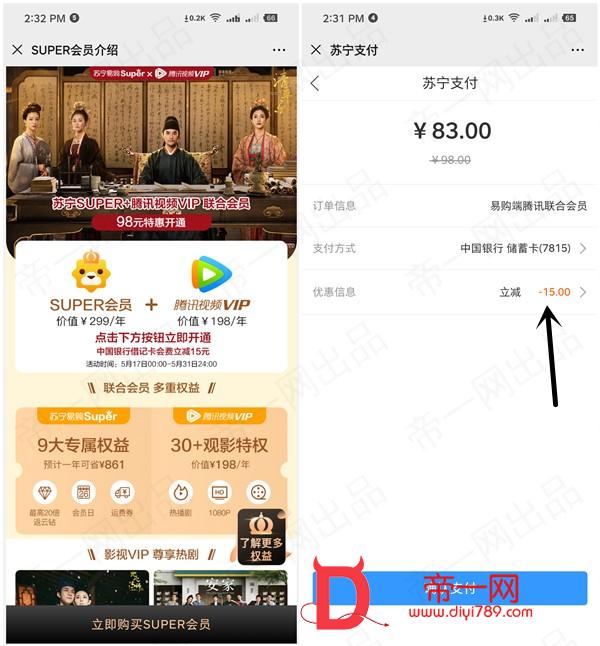 苏宁新活动实付83元开通1年腾讯视频会员+苏宁SUPER会员活动