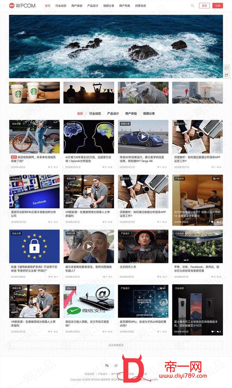 新版WordPress博客主题图片视频类主题模板JustMediaV2.7.3主题