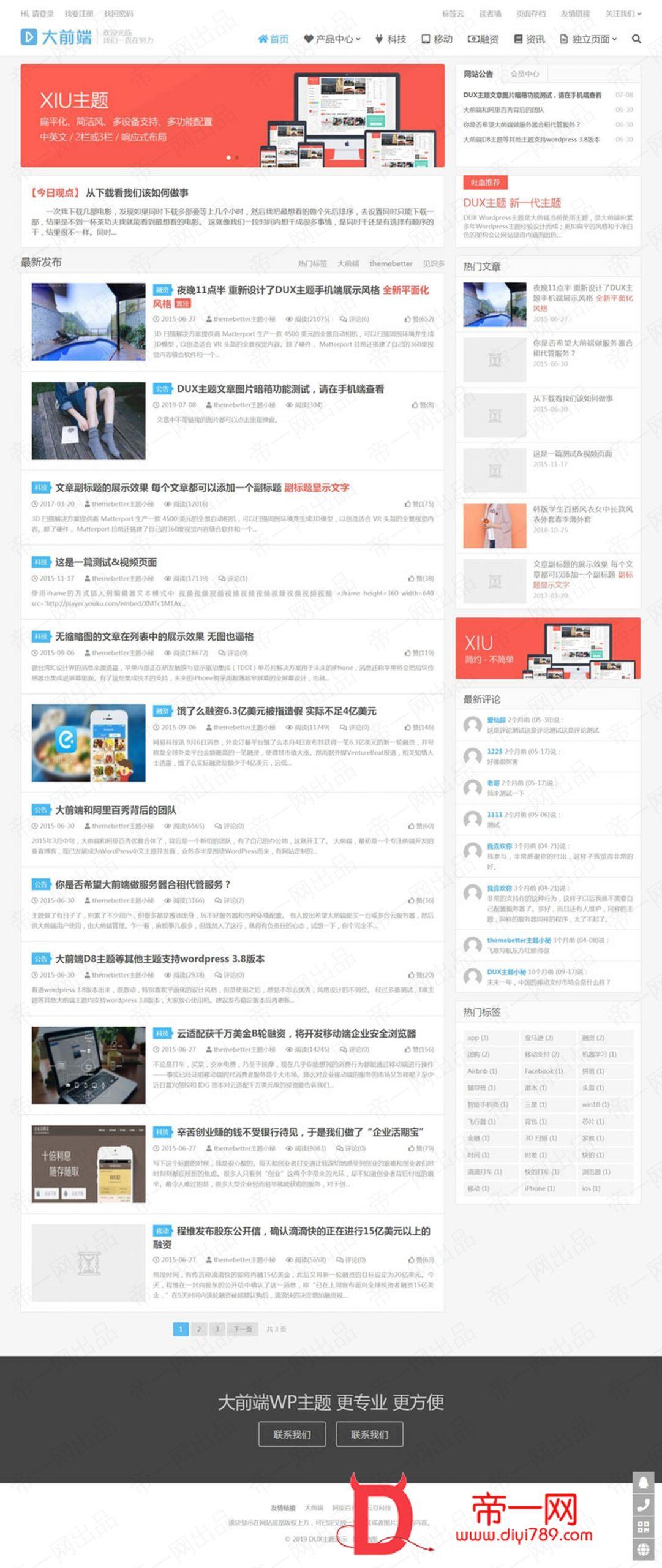 新版WordPress博客主题DUX6.3完美开心版  美化页面+集成分享+集成邮箱