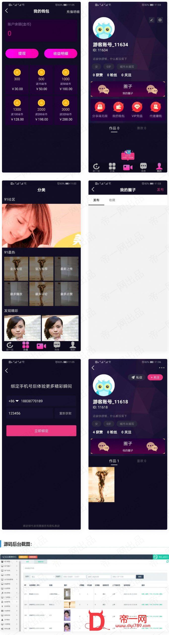 新版仿抖音视频app/仿91视频app/短视频功能/原生双端开发源码