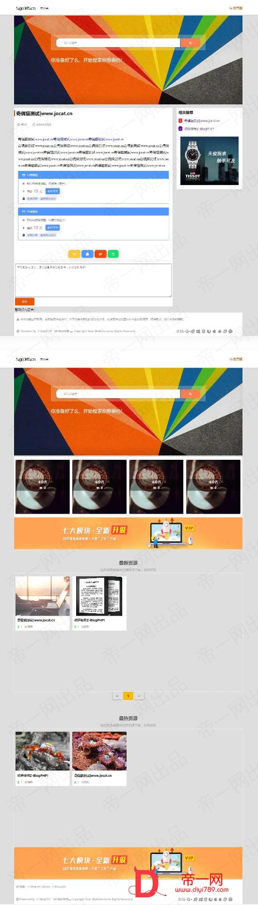 新版Z-Blog程序主题名扬图文博客主题模板商业版 新增赞赏+付费阅读