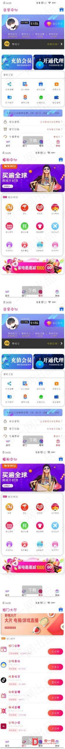 最新UI千月影视盒子双端源码 手机视频软件源码