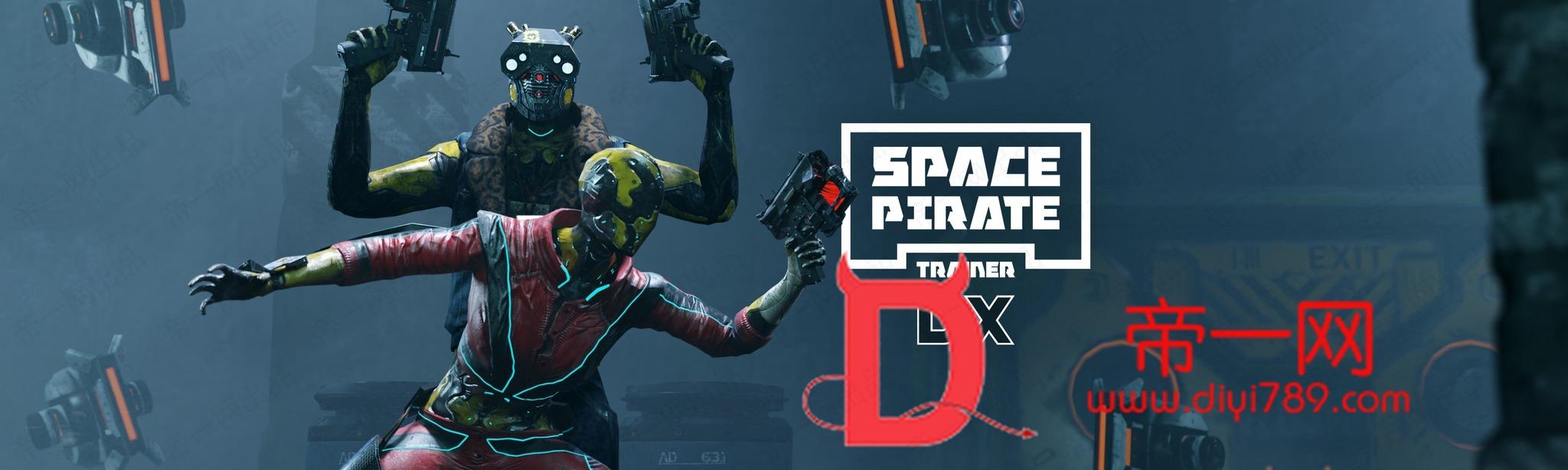 新版Oculus Quest 游戏《 Space Pirate Trainer》宇宙海盗中文版 VR游戏下载