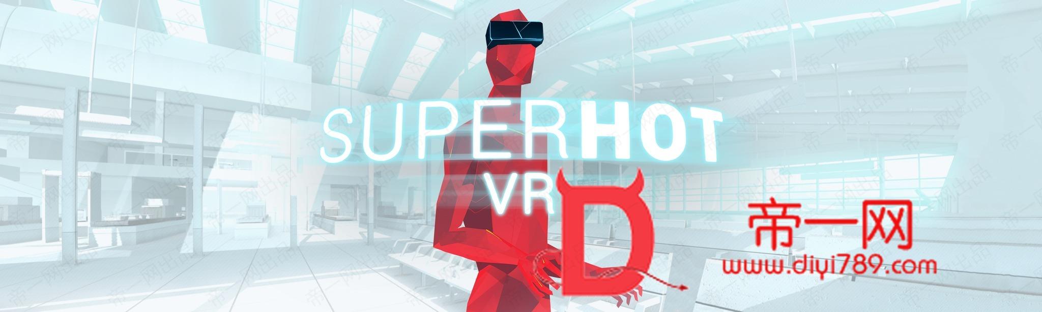 新版Oculus Quest 游戏《超热/燥热VR》SuperHotv1.152中文版下载