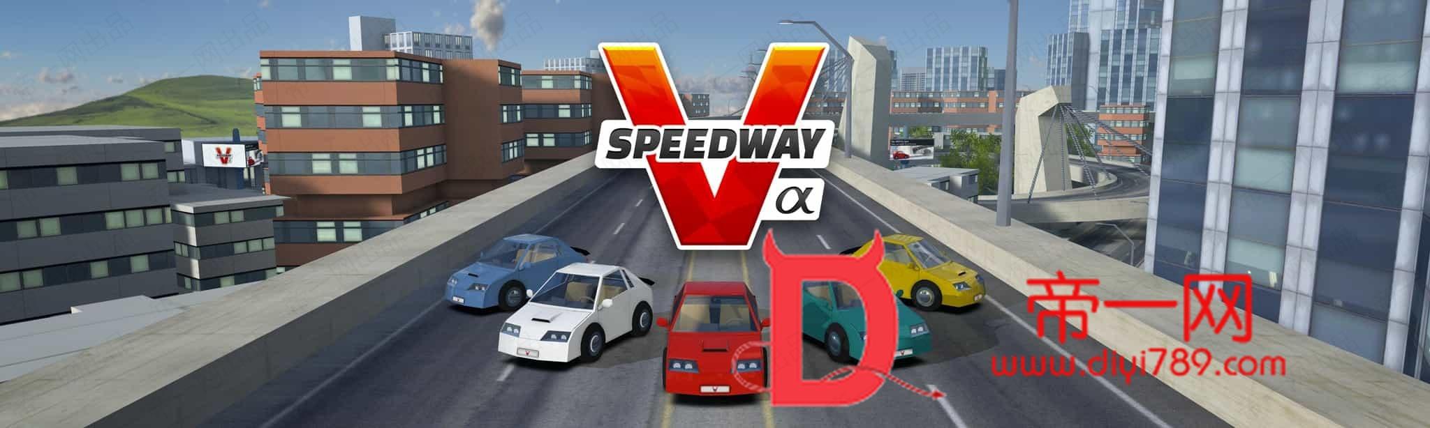 新版Oculus Quest 游戏《V-Speedway Alpha》模拟赛车驾驶VR游戏下载