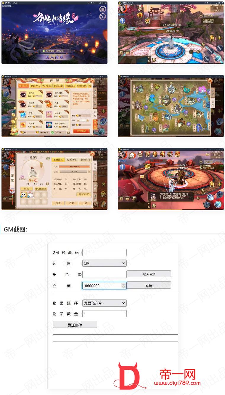 新版御剑情缘仙侠手游+视频教程 Linux手工服务端+本地注册+安卓苹果双端+物品授权后台