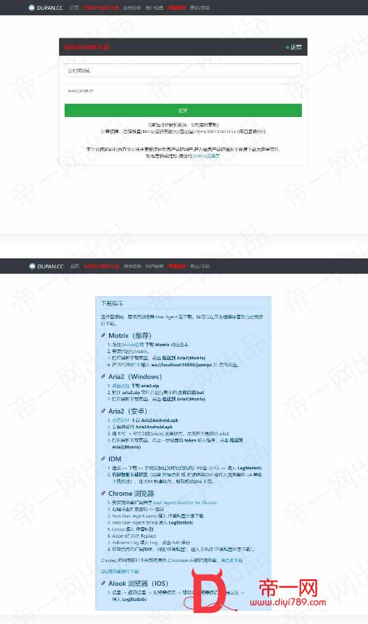 新版百度网盘解析加速工具 网页版源码 解析高速下载接口